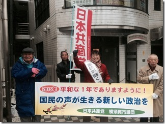 2014年1日2日3日浦賀駅頭宣伝 (3)