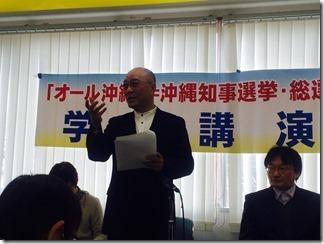 沖縄一点共闘報告学習会