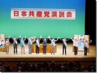 日本共産党演説会井上さとし議員の演説 (4)