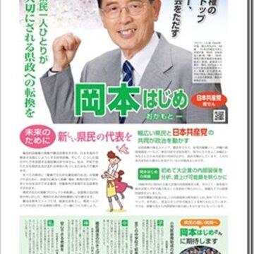 神奈川県知事、私は岡本はじめさんを応援します。