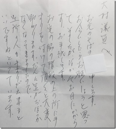 原さんからのお手紙