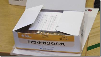 原子力防災訓練2013年 (25)