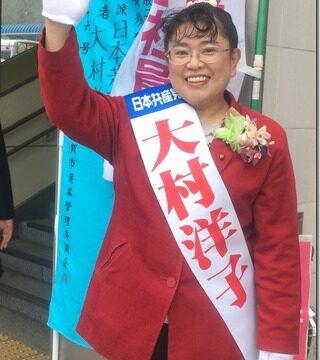 大村洋子3期目へー⑱ 市内街頭駅頭で訴えている演説内容をそのまま掲載