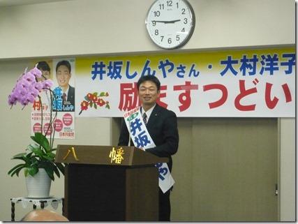 投票日 県議には井坂しんや 県知事には岡本はじめさんを!