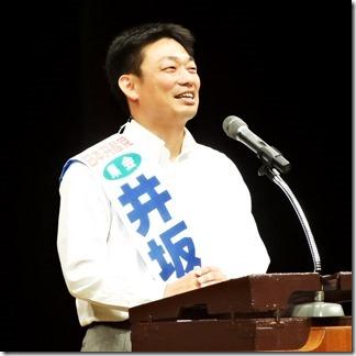 神奈川県議会議員候補 井坂しんやはこんな人ー⑧