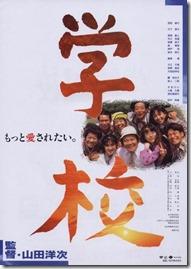 「学校」夜間中学校が舞台の山田洋次監督作品
