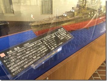 戦艦陸奥模型 (2)