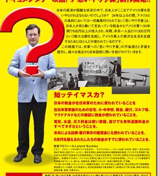 ドキュメンタリー映画「ザ・思いやり」 横須賀で12月23日ついに上映!