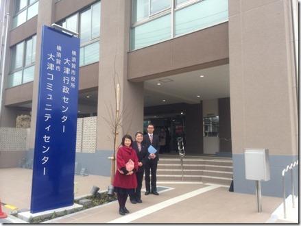 大津行政センターコミセン開館式&内覧会 (10)