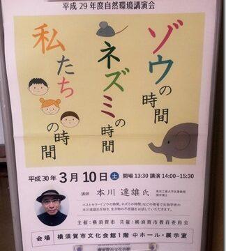 「ゾウの時間 ネズミの時間 私たちの時間」本川達雄先生の講演