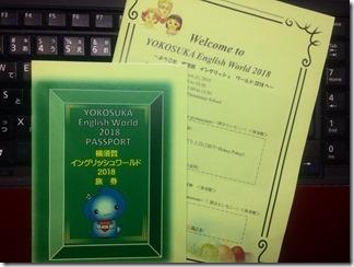 yokosuka 再編交付金によって国際コミュニケーション能力育成事業が支えられている