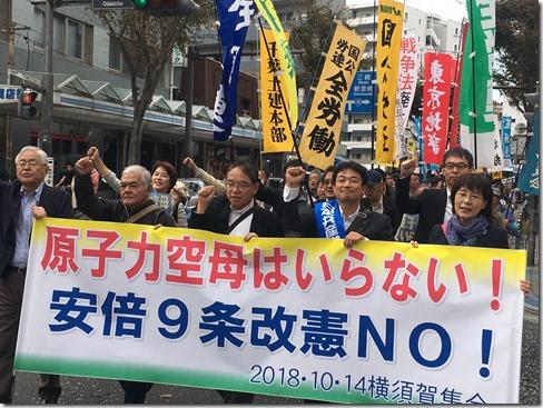 2018年原子力空母抗議集会デモ