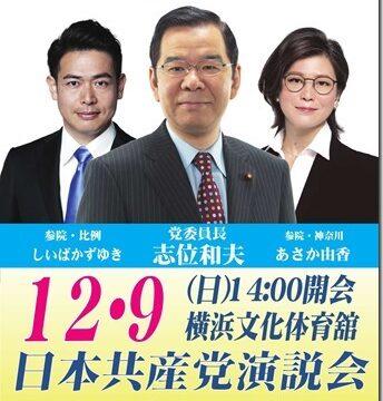 日本共産党演説会にぜひお運びください。12/9日(日)14:00~開会横浜文化体育館。