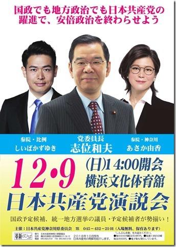 12.9演説会