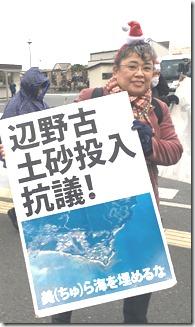 沖縄連帯 辺野古の土砂投入抗議 (1)