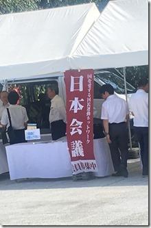 靖国神社 2018年8月15日 (9)