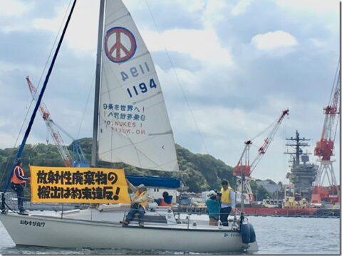 10回目の放射性廃棄物の搬出 洋上からの監視・抗議行動