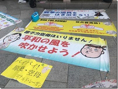 要らない原子力空母夏パレード2019 (2)