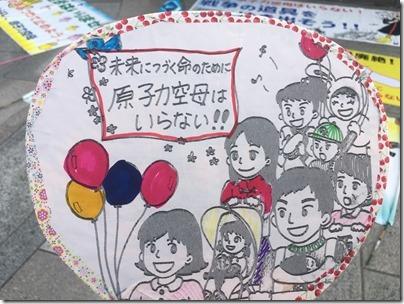 要らない原子力空母夏パレード2019 (4)