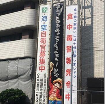 日本共産党は自衛隊を罪悪視しているかー①