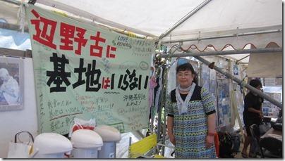 第12回全国地方議員交流会in沖縄 (257)