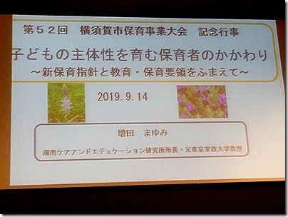 第52回横須賀市保育事業大会