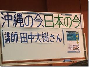 沖縄の今、日本の今 田中大樹神奈川新聞記者の講演