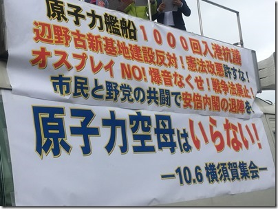 原子力空母はいらない2019年集会 (3)