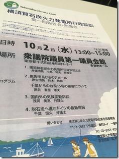 横須賀石炭火力発電所行政訴訟 傍聴&報告会&勉強会