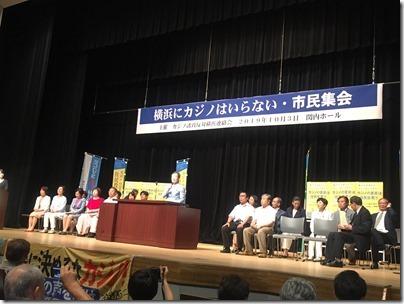 横浜にカジノはいらない・市民集会