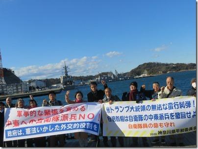 海上自衛隊地方総監部へ「たかなみ」派遣中止要請行動 (1)
