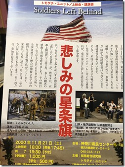 「トモダチ作戦」で被ばくしたロナルド・レーガンの米兵たち